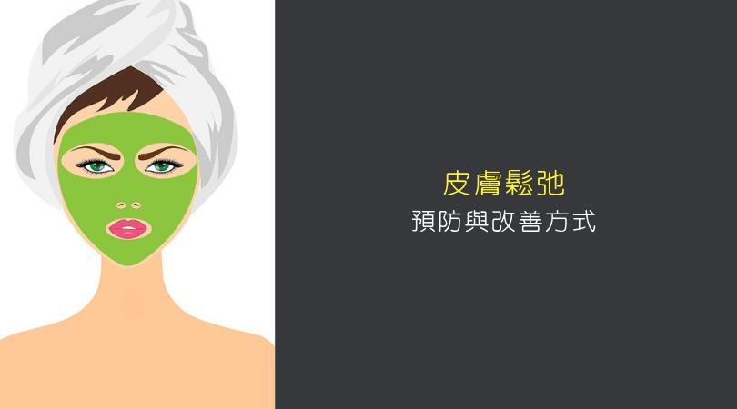 皮膚鬆弛的預防以及改善方式