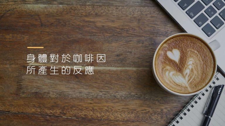 身體對於咖啡因所產生的反應