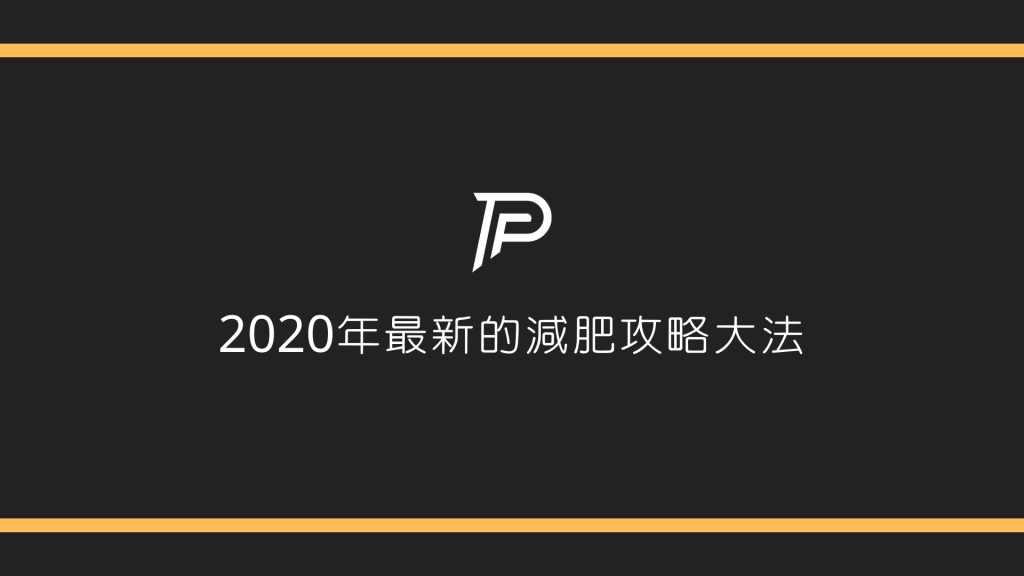 2021年最新的減肥攻略大法