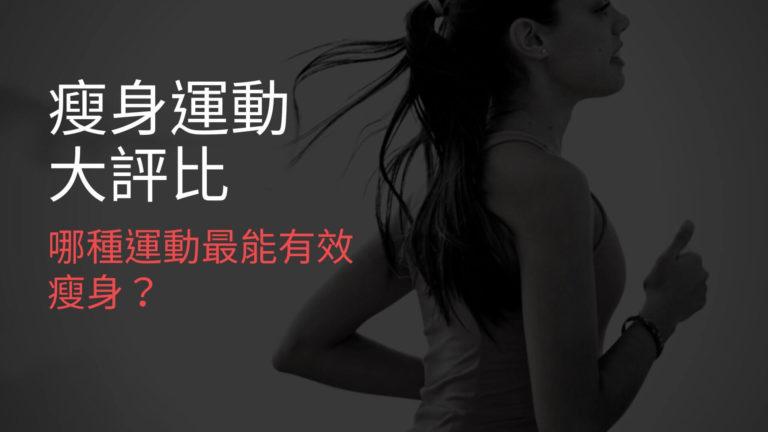 瘦身運動大評比,哪種運動最能有效瘦身?
