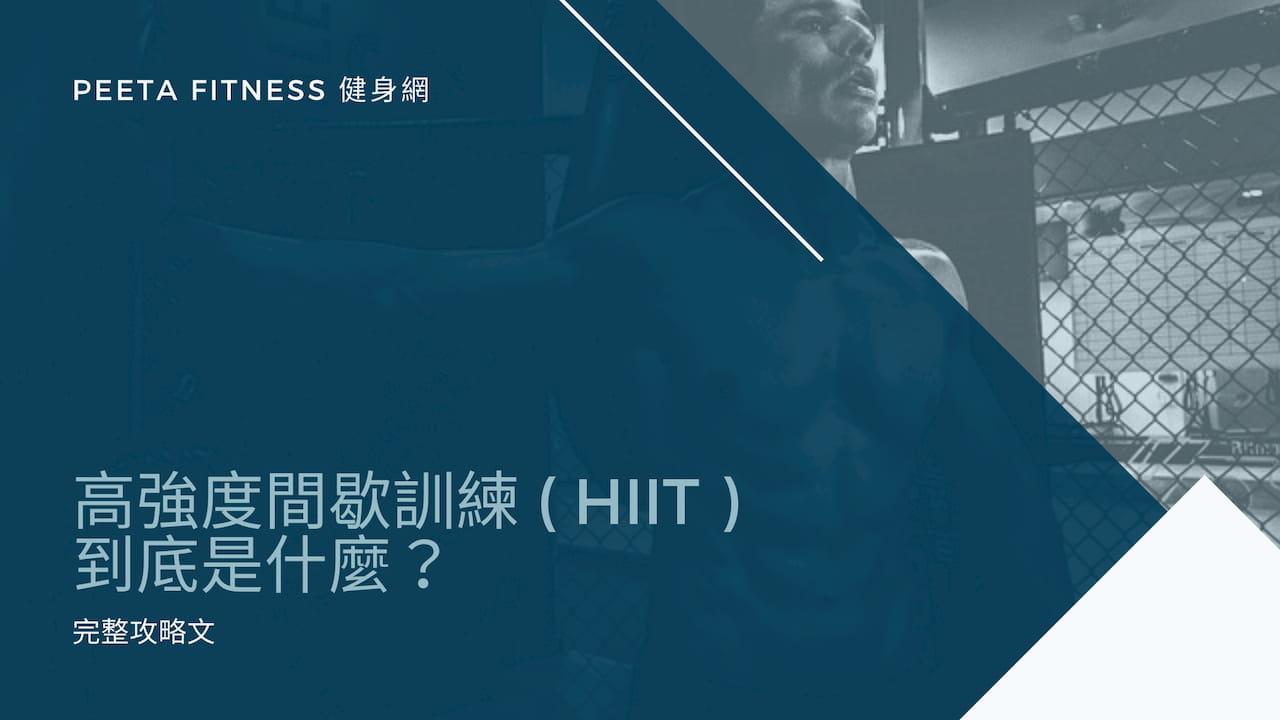 高強度間歇訓練 ( HIIT ) 是什麼?