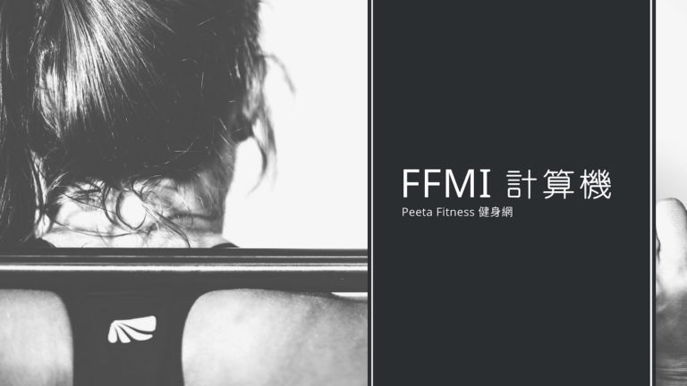 FFMI計算機,幫助你找到自身的肌肉等級